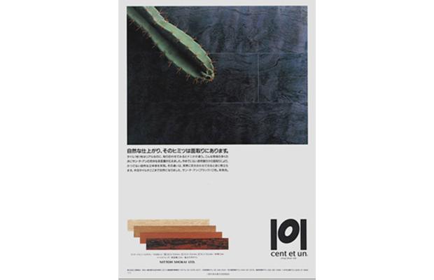 10.magazine.nitoh