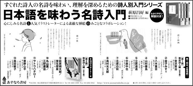 03.全5段「日本名詩入門」