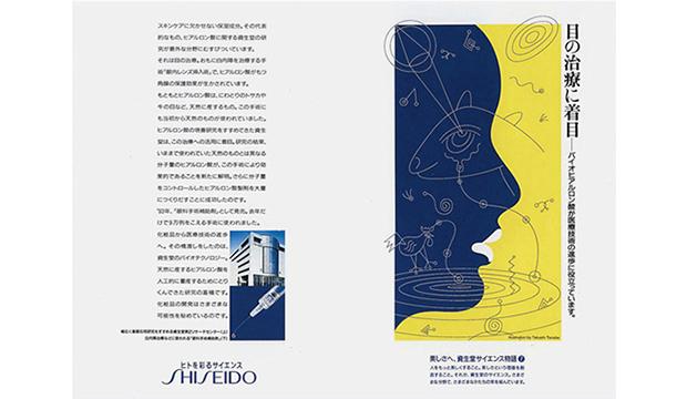 24.magazine.shiseido-1