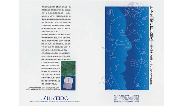 26.magazine.shiseido-3