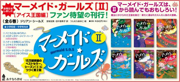 08.全5段「マーメイド」