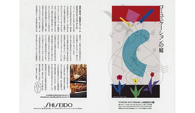 27.magazine.shiseido-4