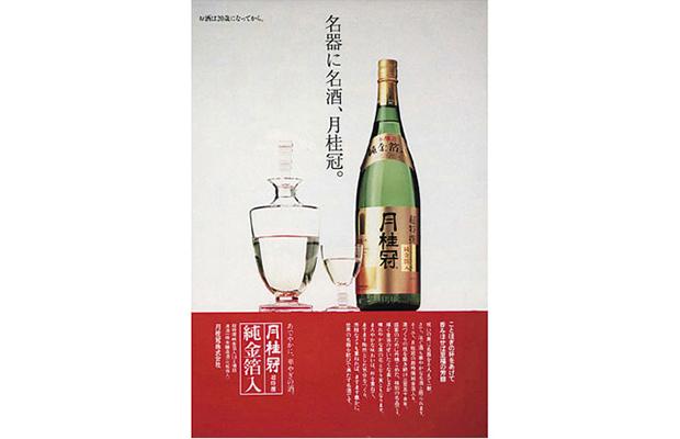 28.magazine.gekkeikan-1