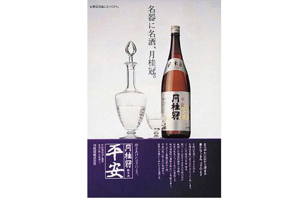 29.magazine.gekkeikan-2