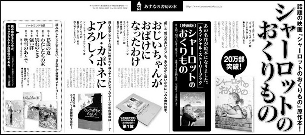 09.全5段「シャーロット」