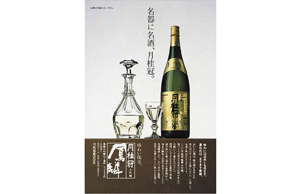 30.magazine.gekkeikan-3