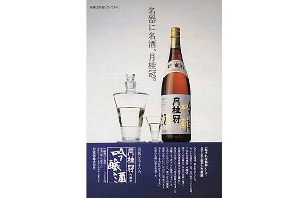 31.magazine.gekkeikan-4