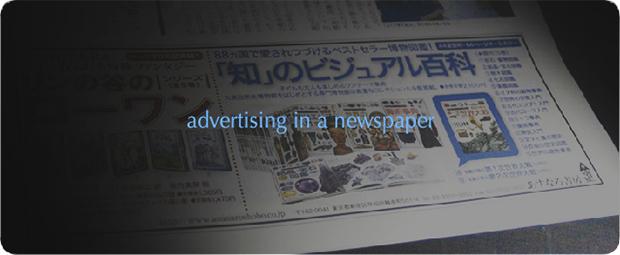 00.新聞広告